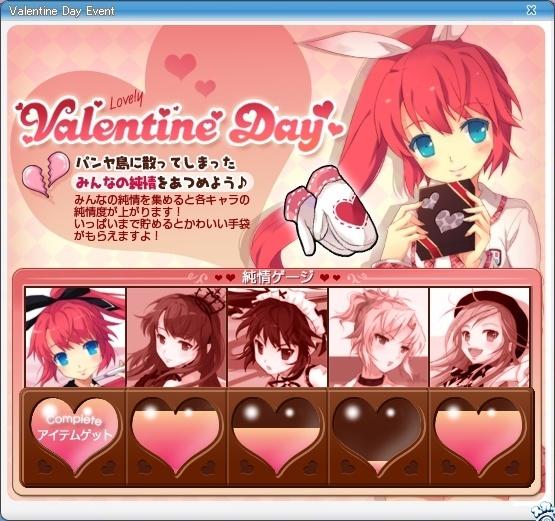 バレンタインイベント02.11終了時.jpg