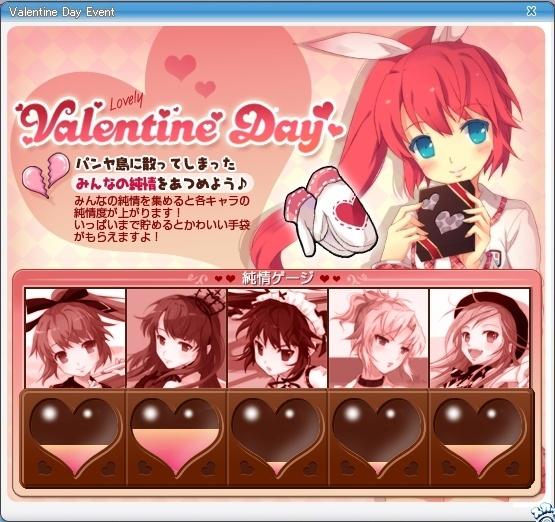 バレンタインイベント02.11途中.jpg