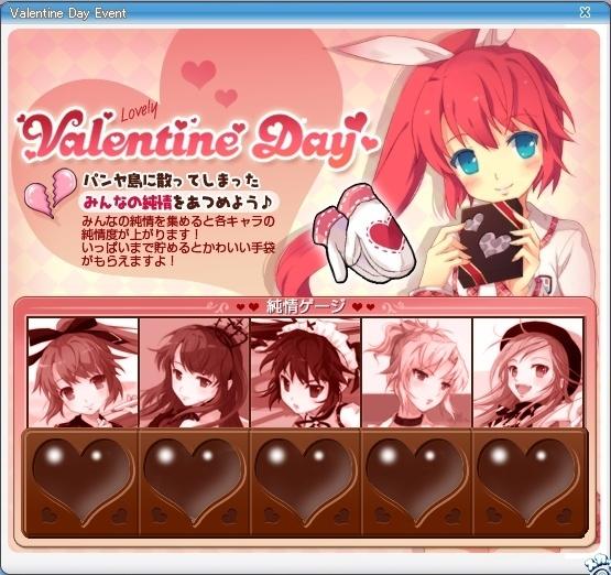 バレンタインイベント2010.jpg