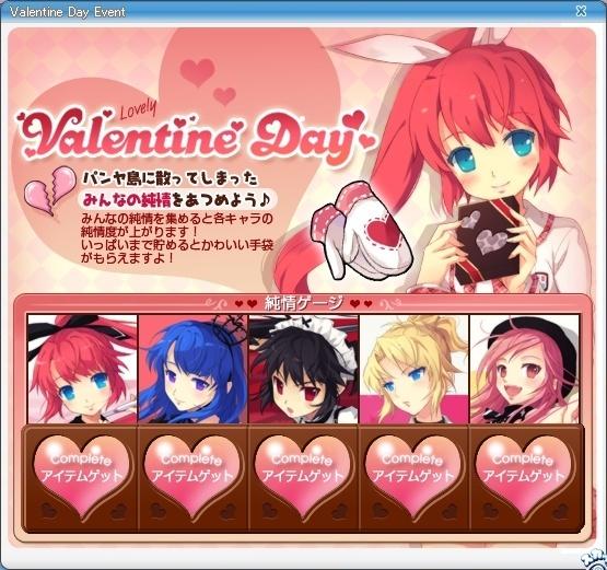バレンタインイベントコンプ.jpg
